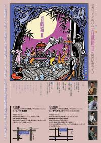『音戯箱2』発売記念ライブ