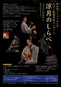 みやこ風雅草紙コンサート