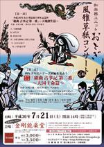 おとぎ風雅草紙コンサートin京都
