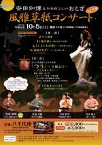 20191005yachiyoza1-150.jpg